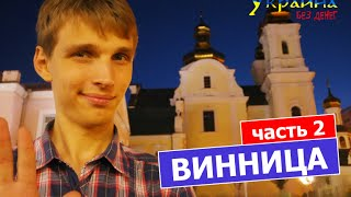 Украина без денег - ВИННИЦА (повторная проверка)