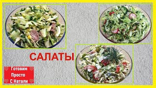 Три вкусных салата на каждый день. САЛАТЫ ИЗ БАНАЛЬНОЙ КАПУСТЫ.