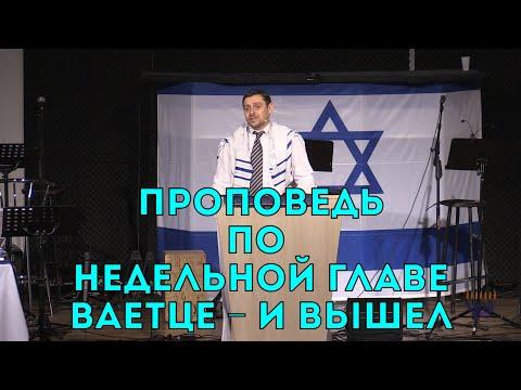 Бейт Хесед. Проповедь по недельной главе Ваетце - И вышел. 07.12.2019