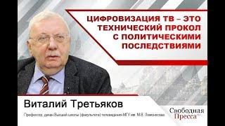 Виталий Третьяков: Цифровизация ТВ – это технический прокол с политическими последствиями