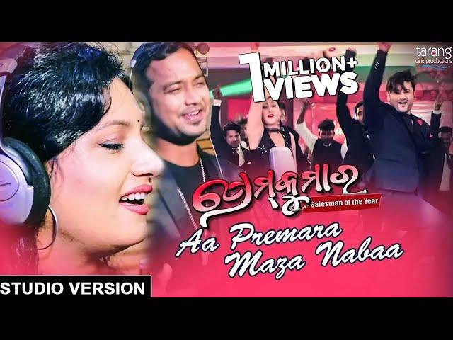 Aa Premara Maza Neba - Official Studio Version | Prem Kumar | Anubhav, Sivani, Tamanna