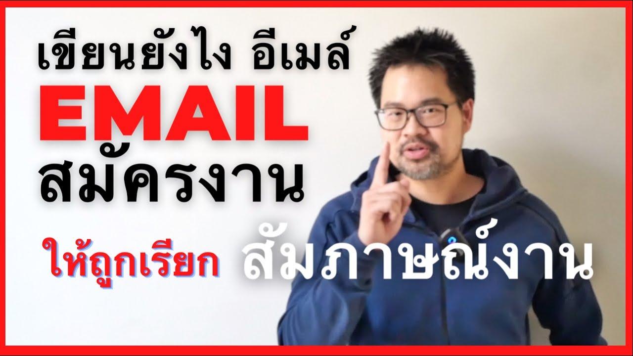 เทคนิคเขียน Email อีเมล์ ภาษาอังกฤษ เพื่อใช้ในการสมัครงาน เพื่อเพิ่มโอกาสในการเรียก สัมภาษณ์งาน