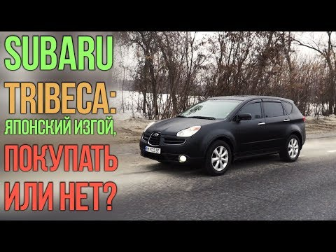 Провальный Subaru Tribeca: покупать или нет?