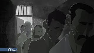 قائمة بأسماء 194 مدنيا من أبناء اللاذقية قتلوا تحت التعذيب في سجون النظام