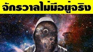 5 ทฤษฎีเกี่ยวกับจักรวาลที่ทำให้คุณลืมไปเลยว่าคุณคือใคร (มีอึ้งกันบ้างล่ะ!!)