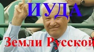 Ельцин. Иуда Земли Русской