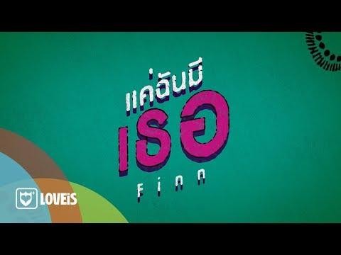 ROOM39 - แค่ฉันมีเธอ | Finn [Official Lyrics Video]