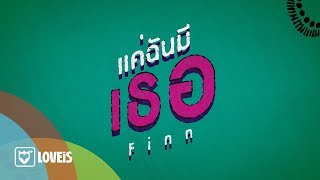 room39-แค่ฉันมีเธอ-finn-official-lyrics-video