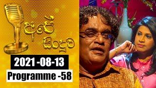 2021-08-13 | අපේ සිංදුව | Ape Sinduwa Episode - 58 | @Sri Lanka Rupavahini Thumbnail