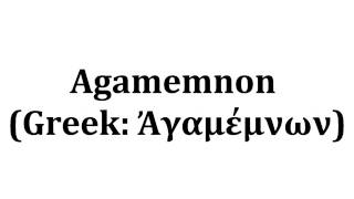 how to say agamemnon