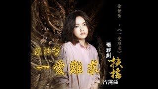 【扶搖Legend of Fuyao】徐佳瑩 - 一愛難求 (電視劇 扶搖 片尾曲)♬♫動態歌詞MV【高音質】(2018)