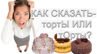 Как правильно говорить торты?