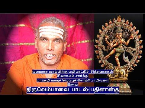 Thiruvempavai -14 | திருவெம்பாவை | Manickavasagar | Tiruvannamalai | Dr. Rajasekara Sivachariyar