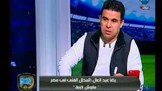 رضا عبد العال: هجيب أشرف قاسم مدير كورة