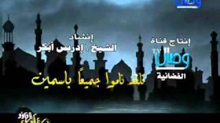قصيدة عمربن الخطاب مع ام الأطفال بصوت أدريس أبكر.mp4