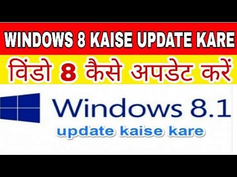 Windows 8 Kaise Update Kare | Window 7 Ko Windows 8 Me Kaise Update Kare | Windows 8 Update Kare