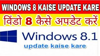windows 8 kaise update kare   window 7 ko windows 8 me kaise update kare   windows 8 update kare