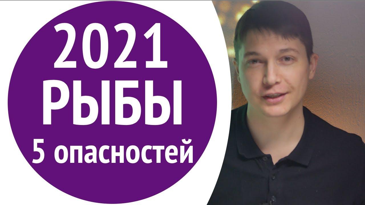 Рыбы 2021 – 5 провокаций 2021 года. Душевный гороскоп Павел Чудинов
