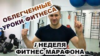 Фитнес дома. Облегченный комплекс упражнений. Фитнес марафон Алексея Динулова! Часть 1