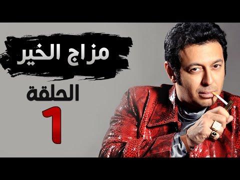 مسلسل مزاج الخير HD - الحلقة الأولى 1 - بطولة مصطفى شعبان motarjam