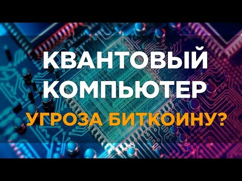 Квантовый компьютер убьет Биткоин? | Угроза Биткоину