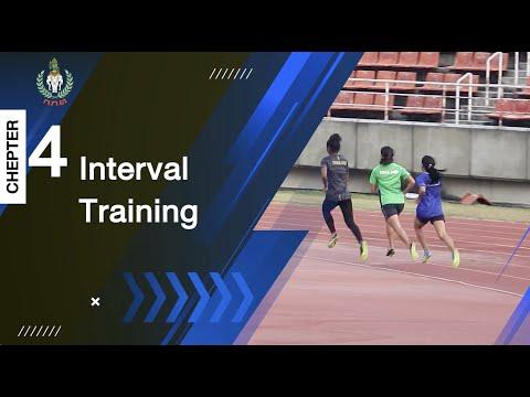 4 การหนักสลับเบา   Interval Training