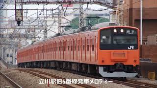 【駅放送】立川駅旧5番線発車メロディー