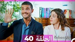Download Video Zawaj Maslaha - الحلقة 40 زواج مصلحة MP3 3GP MP4