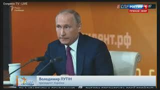 Путин - Президент Украины. Украинский телеканал ЛОХОНУЛСЯ
