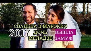 Свадьба Инги Меладзе, старшей дочки Валерия Меладзе в МАРОККО/ТЕРРИТОРИЯ НОВОСТЕЙ