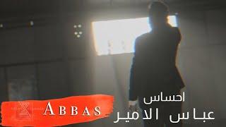 عباس الامير - أحساس ( فيديو كليب ) 2020 -Abbas Alameer -A7sas