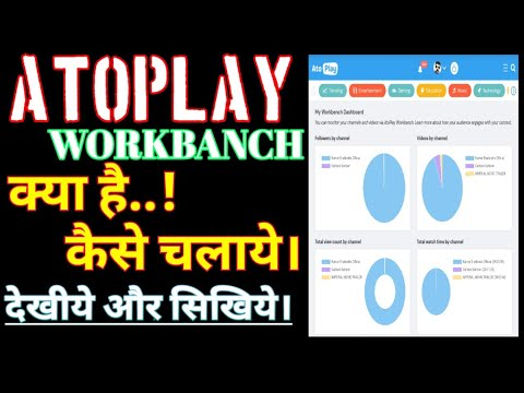 Atoplay Workbanch Tutorial | Atoplay New Update | Tamil