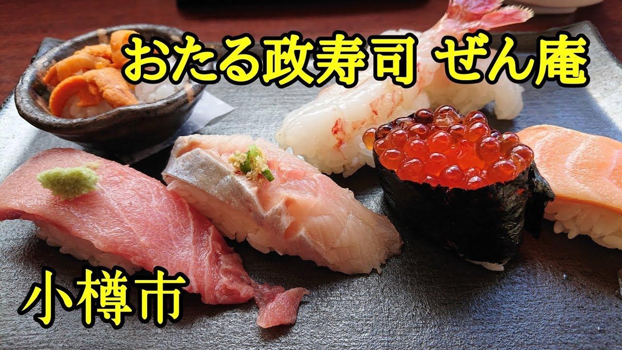 寿司 おたる 政 おたる政寿司 本店