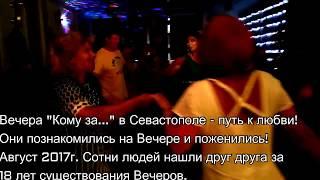 знакомства кому за 30 Севастополь, кому за 40, кому за 50