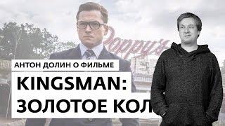 Антон Долин о фильме «Kingsman: Золотое кольцо», «Заложники»