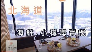 懷石料理小樽海寶樓 OTARU Kaihourou in Tomamu@星野度假村