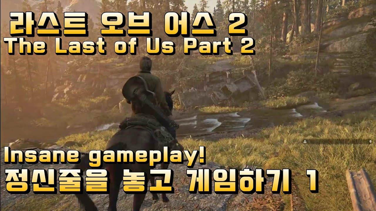 (라오어2) 라스트 오브 어스 2 정신줄을 놓고 게임하기  The Last of Us Part 2 Insane gameplay!