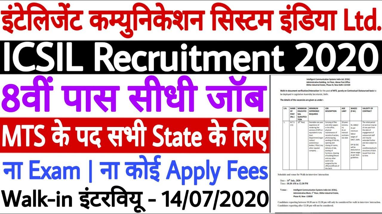 सरकारी विभाग में 8वीं पास MTS की सीधी भर्ती 2020 | ICSIL Recruitment 2020 | ICSIL Vacancy 2020