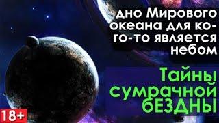 Документальный проект  Тайны сумрачной бездны 14.03.2015