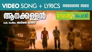 Aanakallan | Video Lyrical | Salt N Pepper | Avial Band | Rex Vijayan