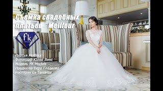 Каталожная съемка для Свадебного салона