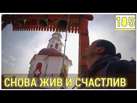День 185. Мариинск город-музей / Пришел в Верх-Чебулу / Ночую в гостинице