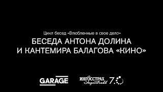 Беседа Антона Долина и Кантемира Балагова «Влюбленные в свое дело. Кино»