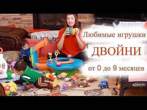 Игрушки двойняшек | Любимые игрушки от 0 до 9 месяцев | Совместно с MamaMiA