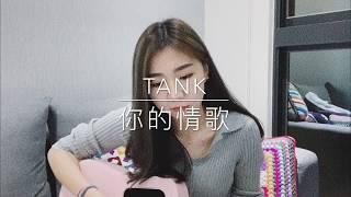 你的情歌-Tank呂建中(Cover by Mego陸婷)
