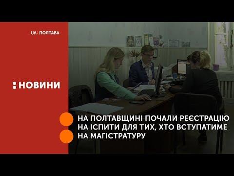 На Полтавщині почалася реєстрація на іспити для тих, хто вступатиме на магістратуру