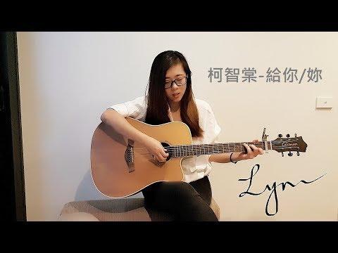 柯智棠 給你/妳(cover By Lynn)