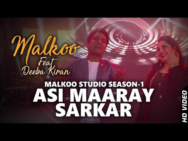 Asi Maaray Sarkar | Malkoo And Deeba Kiran | Official Song Video
