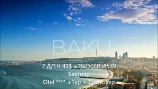видео Выходные в Баку