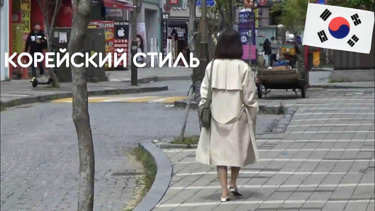 Уличный стиль корейцев!Уличные тренажеры.ПОЧЕМУ в корейском ЗАГСе,нет торжественной регистрации.
